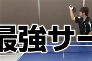 【视频】发球时两次触台都擦边,不可思议!