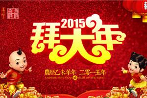 草根乒乓网恭祝全国球友新年快乐!