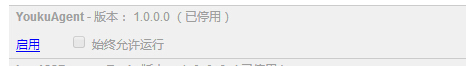 win10极速浏览器8.5看优酷声音正常画面卡顿,关掉YoukuAgent 恢复正常